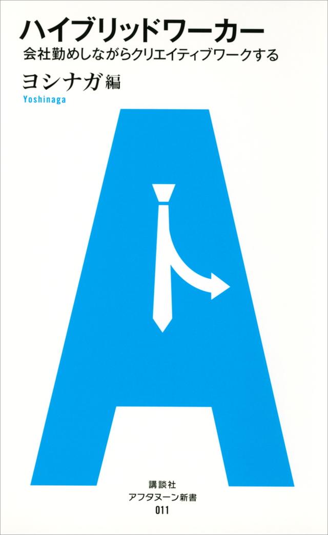 アフタヌーン新書 011 ハイブリッドワーカー 会社勤めしながらクリエイティブワークする
