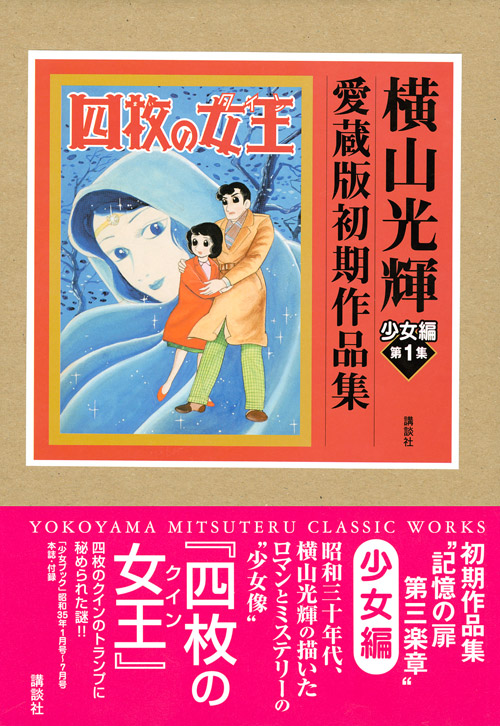 横山光輝初期作品集 少女編 第1集 四枚の女王(クイン)