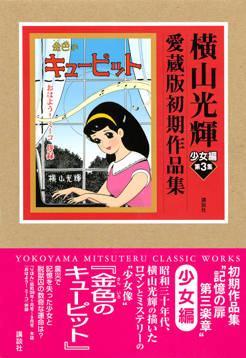 横山光輝初期作品集 少女編 第3集 金色のキューピット