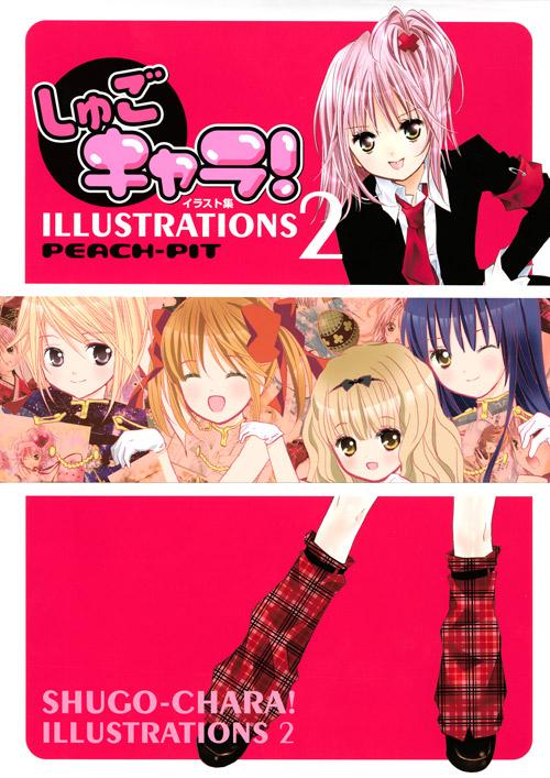 しゅごキャラ! ILLUSTRATIONS 2