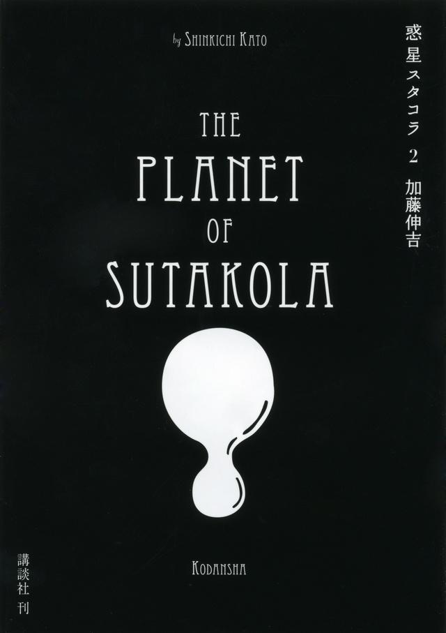 惑星スタコラ(2)