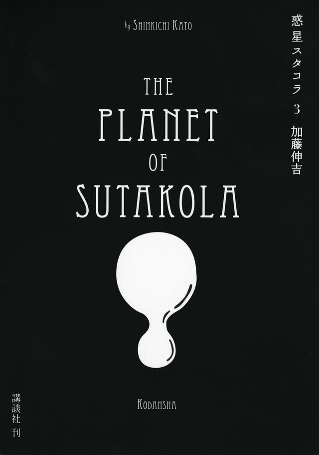 惑星スタコラ(3)