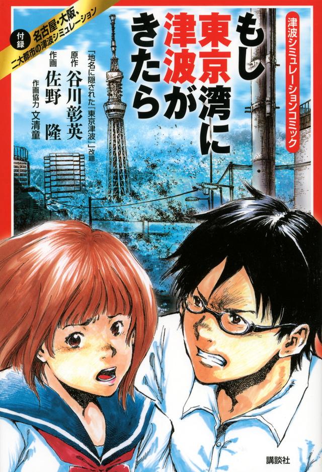 津波シミュレーションコミック もし東京湾に津波がきたら