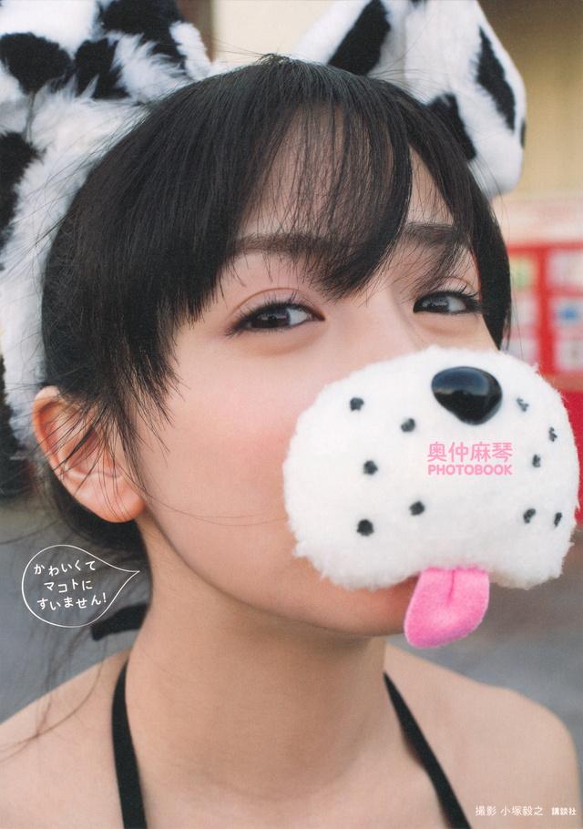 奥仲麻琴PHOTOBOOK/かわいくてマコトにすいません!