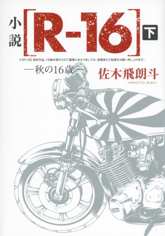 小説 [R-16] 秋の16歳 (下)