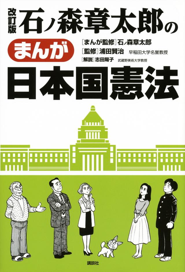 石ノ森章太郎まんが日本国憲法