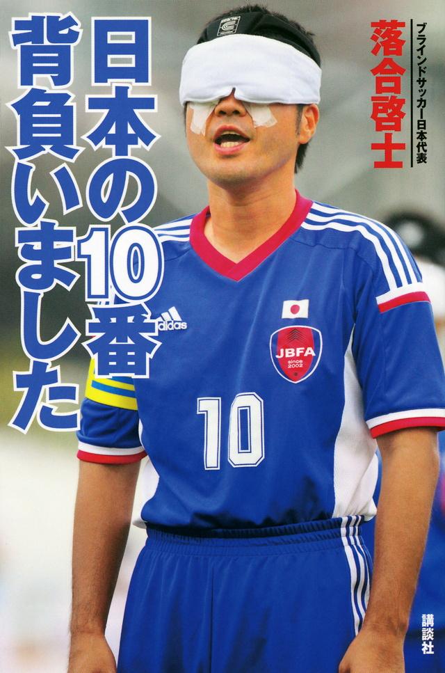 日本の10番背負いました ブラインドサッカー日本代表・落合啓士