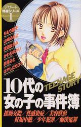 10代の女の子の事件簿