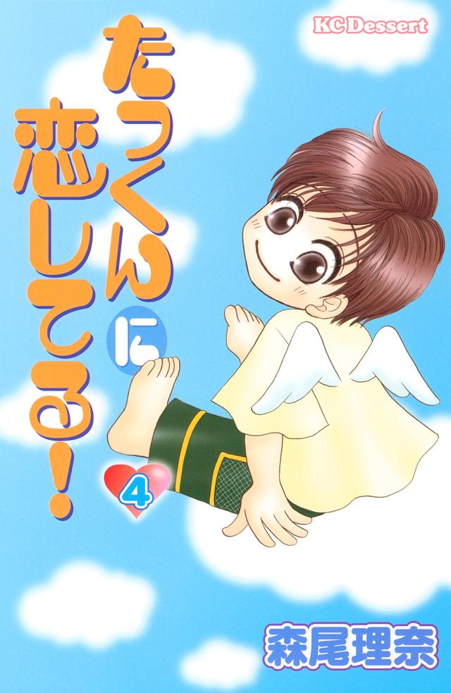 たっくんに恋してる!(4)