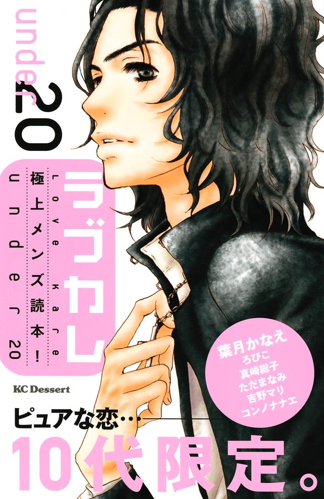 ラブカレ 極上メンズ読本!under20