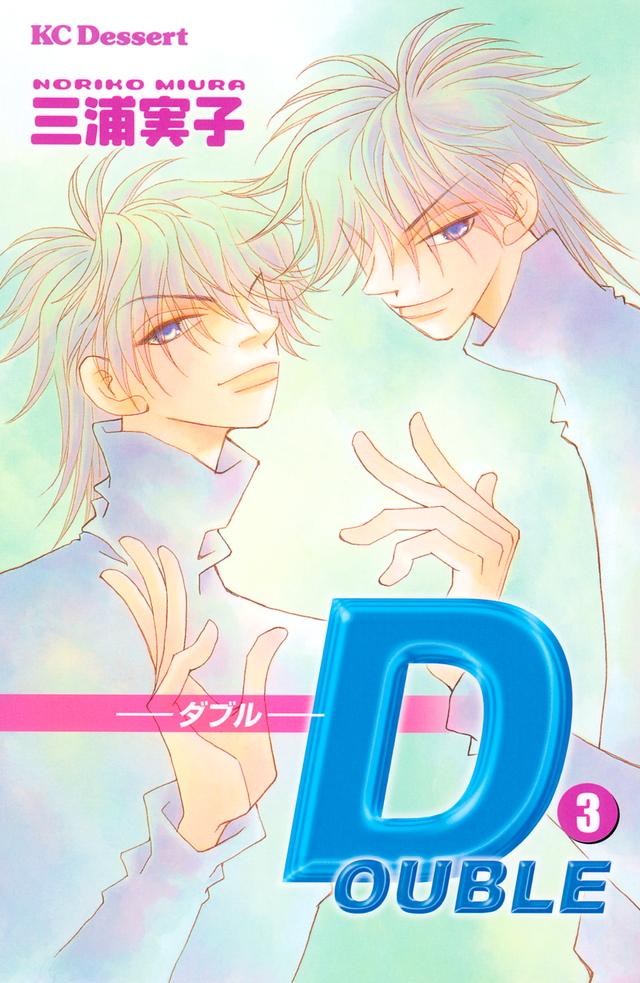 DOUBLE-ダブル-(3)
