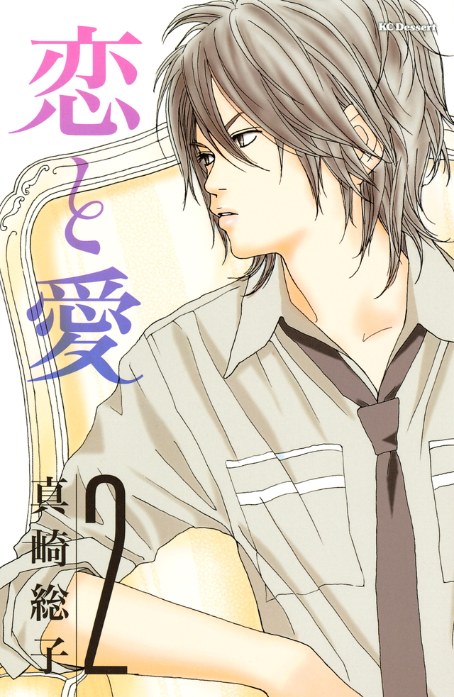 恋と愛(2)
