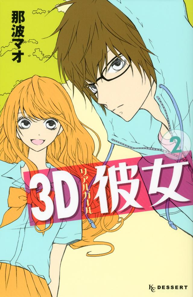 3D彼女(2)