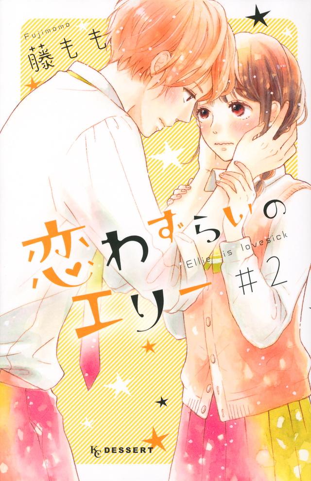 恋わずらいのエリー(2)