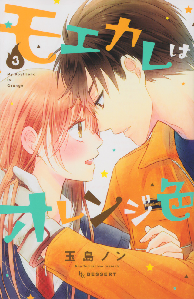 モエカレはオレンジ色(3)