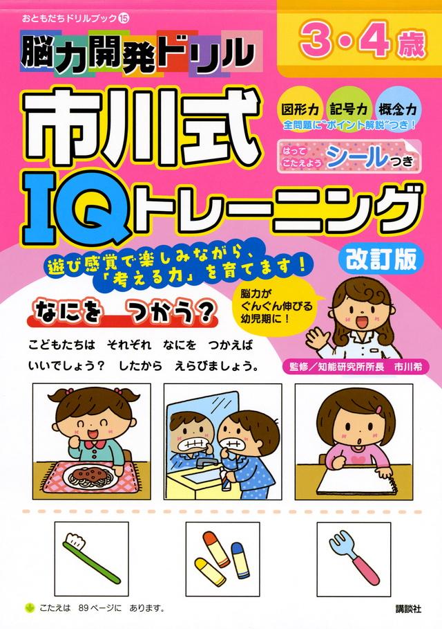 脳力開発ドリル 市川式IQトレーニング 3・4歳 改訂版