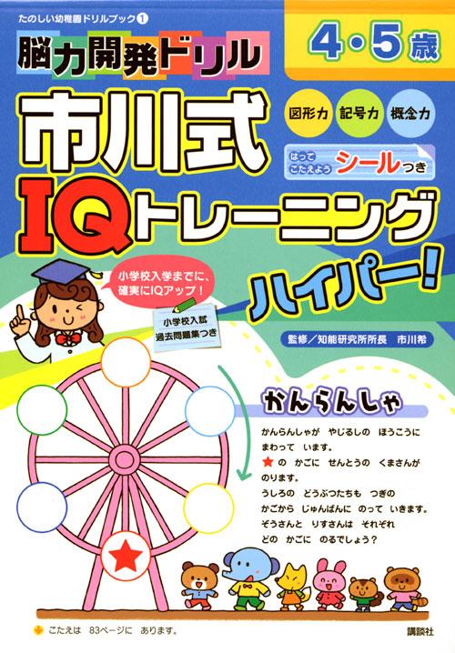 脳力開発ドリル 市川式IQトレーニング ハイパー! 4・5歳