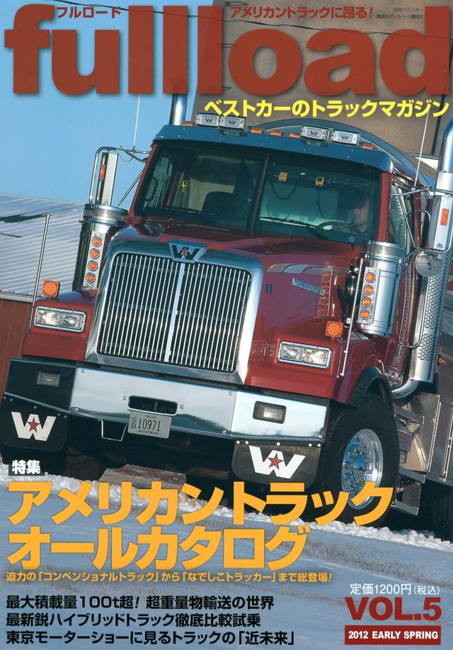 ベストカーのトラックマガジン fullload VOL.5