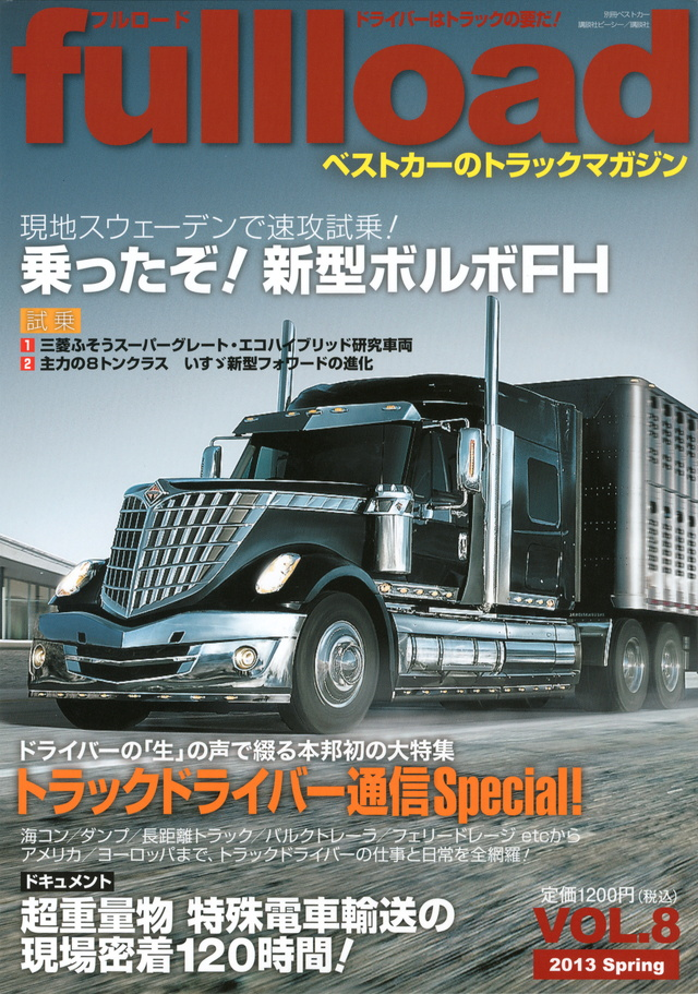ベストカーのトラックマガジン fullload VOL.8