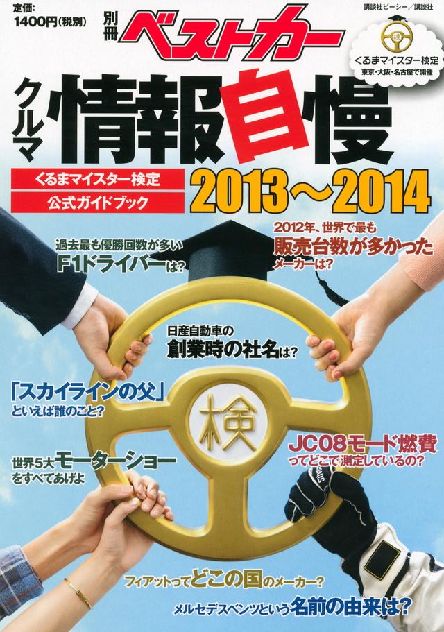 くるまマイスター検定公式ガイドブック クルマ情報自慢2013~2014