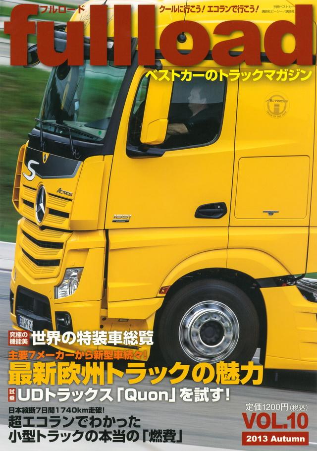 ベストカーのトラックマガジン fullload VOL.10