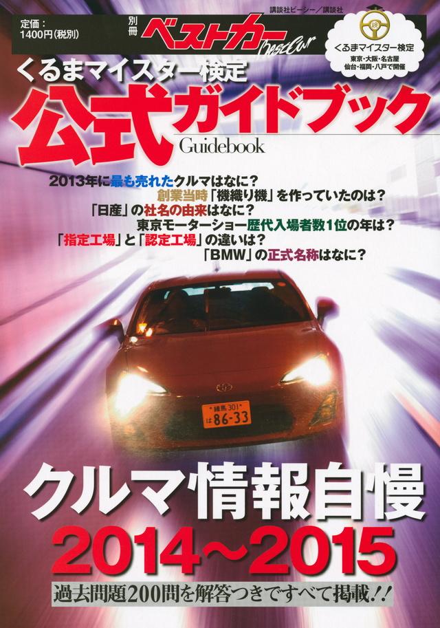くるまマイスター検定公式ガイドブック クルマ情報自慢2014~2015