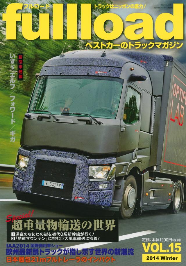 ベストカーのトラックマガジン fullload VOL.15