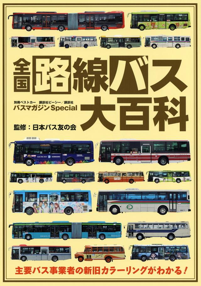 全国路線バス大百科