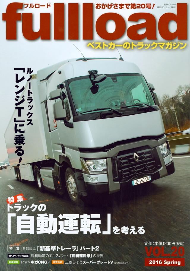 ベストカーのトラックマガジン fullload VOL.20