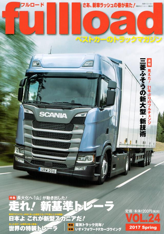 ベストカーのトラックマガジン fullload VOL.24