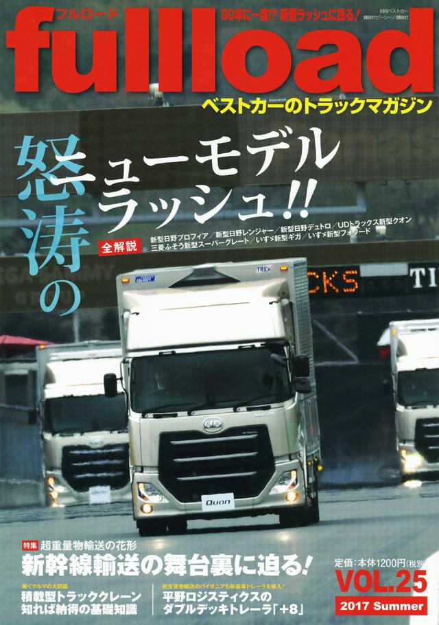 ベストカーのトラックマガジン fullload VOL.25