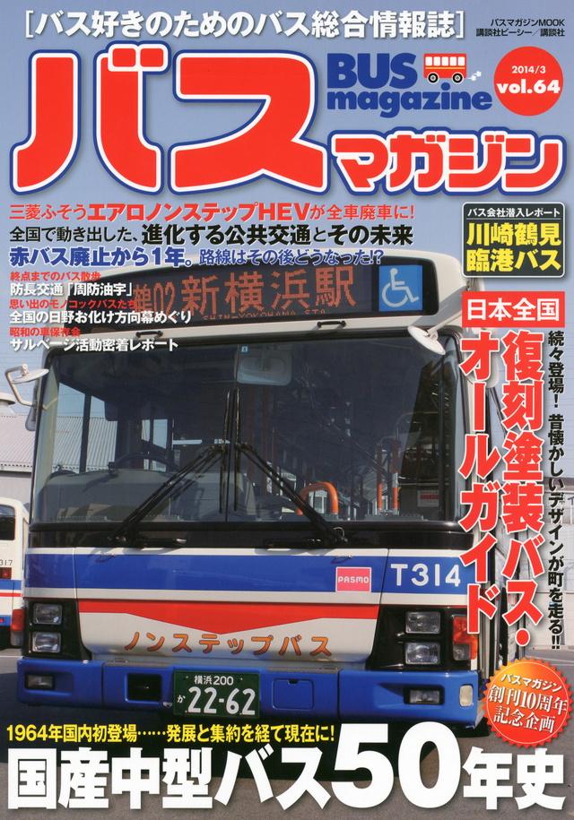 バスマガジンvol.64