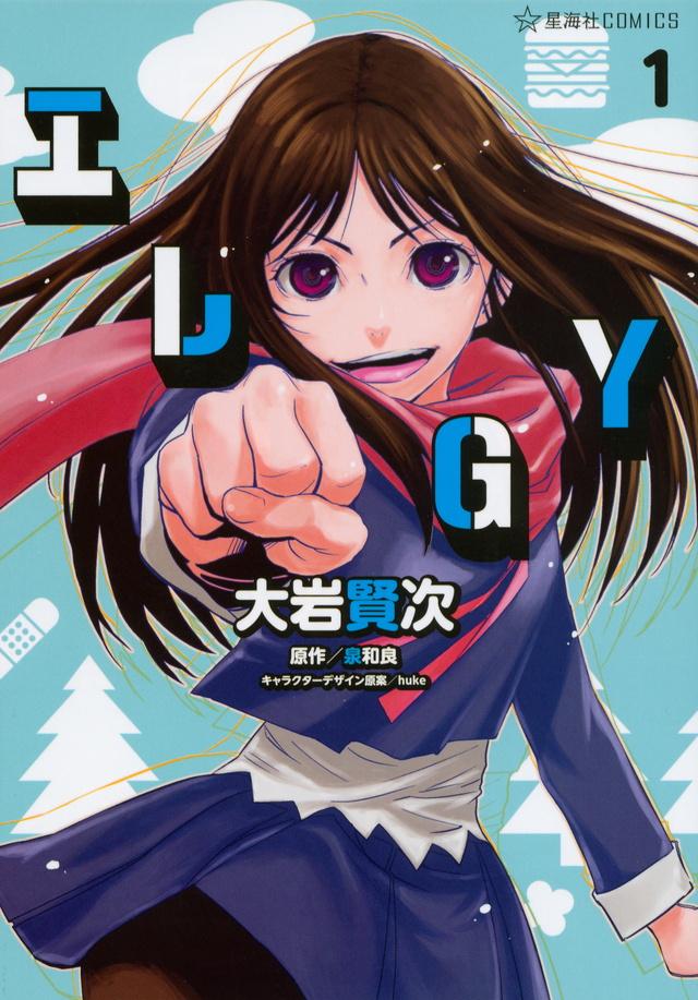 エレGY(1)』(大岩 賢次,泉 ...