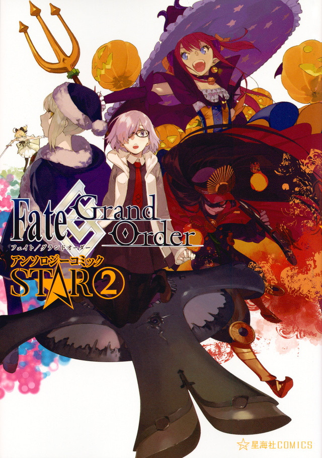 Fate/Grand Order アンソロジーコミック STAR(2)