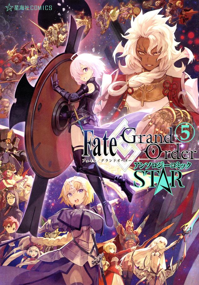 Fate/Grand Order STAR アンソロジー