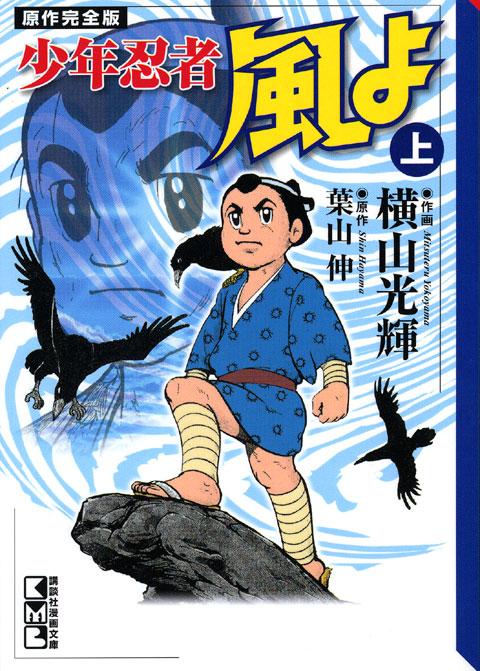 少年忍者 風よ(上)