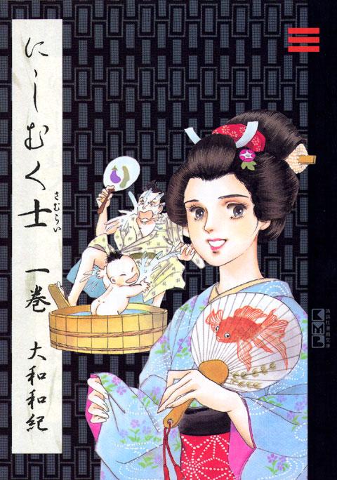 にしむく士(1)