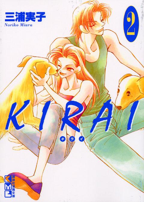 KIRAI(2)