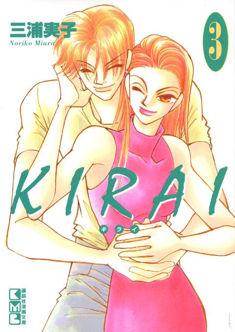 KIRAI(3)