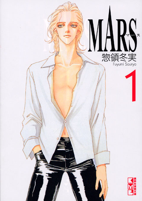 MARS ―マース―(1)