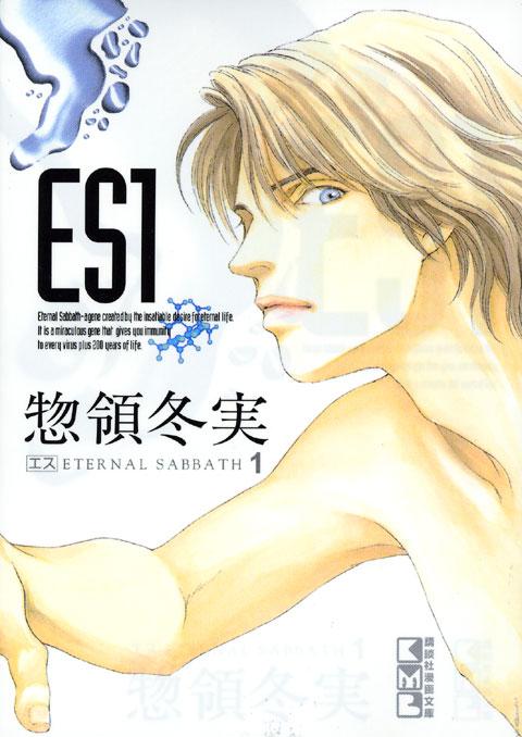 ES(1)