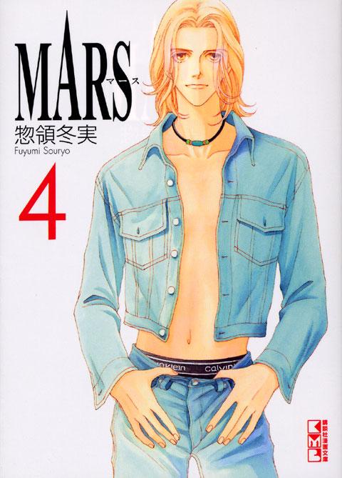 MARS ―マース―(4)