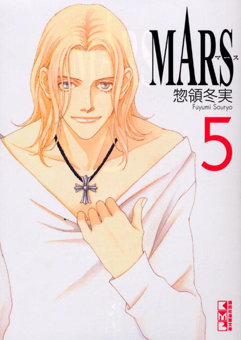 MARS ―マース―(5)