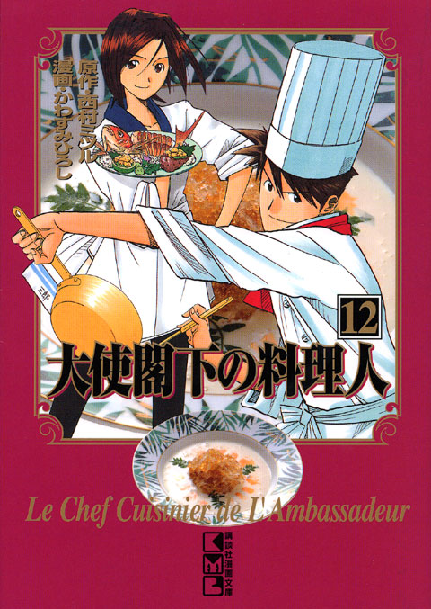 大使閣下の料理人(12)