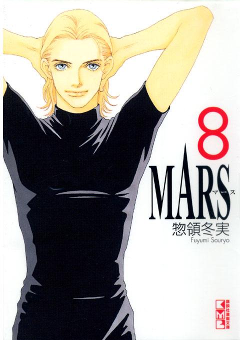 MARS ―マース―(8) <完>