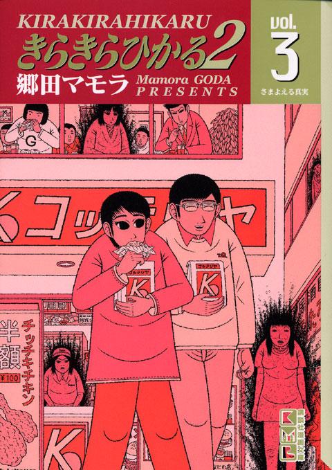 きらきらひかる (漫画)
