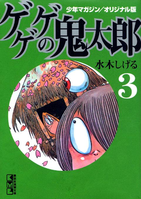 少年マガジン/オリジナル版 ゲゲゲの鬼太郎(3)