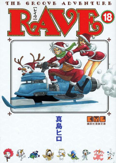 RAVE(18) <完>