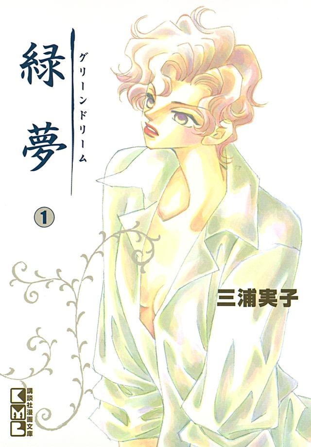 緑夢(1)