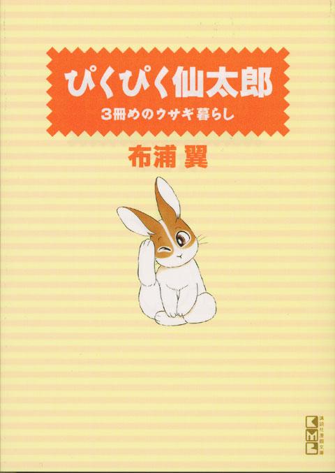 ぴくぴく仙太郎 3冊めのウサギ暮らし